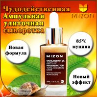 Snail Repair Ex Ampoule [Mizon]