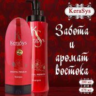 Oriental Premium Shampoo [Kerasys]