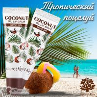 Coconut Oil Lip Balm Never Dry [Secret Key]