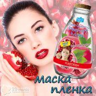 Peel Off Mask Pomegranate [Purederm]