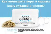 Pore Designing Minimizing Mask [Skin79]