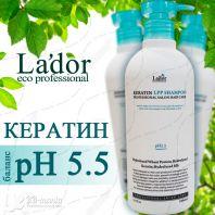 Keratin LPP Shampoo [La'dor]