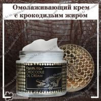 Crocodile Oil Cream [Farmstay]