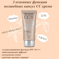 Skin Matching Color Control Cream [Baroness]