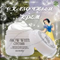 Snow White Cream [Secret Key]