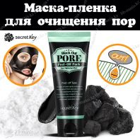 Black Out Pore Peel-Off Pack [Secret Key]