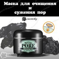 Black Out Pore Minimizing Pack [Secret Key]