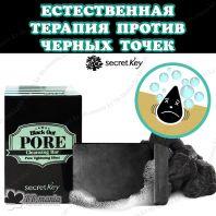 Black Out Pore Cleansing Bar [Secret Key]