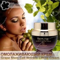 Grape Stem Cell Wrinkle Lifting Cream [FarmStay]