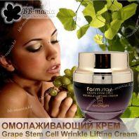 Grape Stem Cell Wrinkle Lifting Cream [FarmStay]