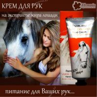 Jeju Horse Fat Hand Cream [FarmStay]