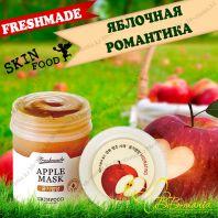 Freshmade Mask Apple [SkinFood]