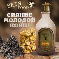 Gold Caviar Emulsion [SkinFood]