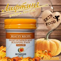 Beauty Recipe Soup Sleeping  Pack Pumpkin [SkinFood]