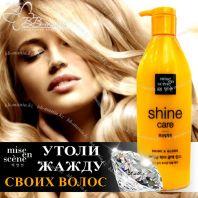 Shine Care Rinse [Mise en Scene]