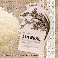 I'm Real Rice Mask Sheet [TonyMoly]