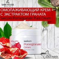 Saecom Pomegranate Pure Cream [The Skin House]
