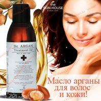 Dr. Argan Treatment Oil [The Skin House]