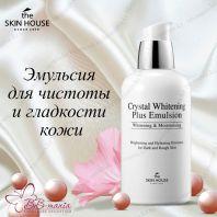 Crystal Whitening Plus Emulsion [The Skin House]