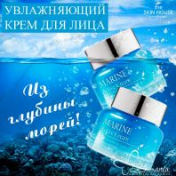 Marine Active Cream [The Skin House]