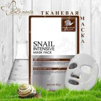 Snail Intensive Mask [Secret Key]