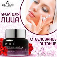 White Tightening Cream [The Skin House]