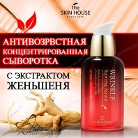 Wrinkle Supreme Serum [The Skin House]