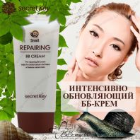 Snail Repairing BB Cream [Secret Key]