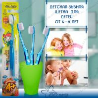 Niche Kids 4+ Tooth Brush