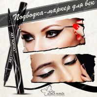 Eye Liner Master of Visage SF-586 [Soffio Masters]
