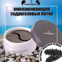 Sea Cucumber & Black Hydrogel Eye Patch [BeauuGreen]