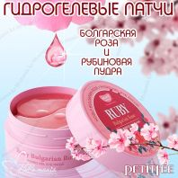 Ruby & Bulgarian Rose Hydro Gel Eye Patch [Petitfee]