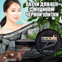Black Snail Hydrogel Eye Patch [FarmStay]