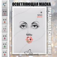 OKA Pump The Brightening Up Sheet Mask [JH Corporation]