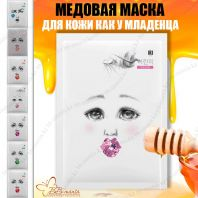 Oka Shiny Kid Filling With Pure Honey Sheet Mask [JH Corporation]