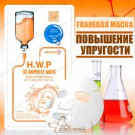 Mediface H.W.P 3D Ampoule Mask [JH Corporation]