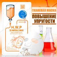 Mediface H.W.P 3D Ampoule Mask [JH Corporation]