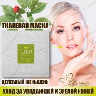 Fiveau Ginseng Mask Pack [JH Corporation]