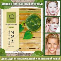 Put Herb in Mask Houttuynia Cordata [JH Corporation]