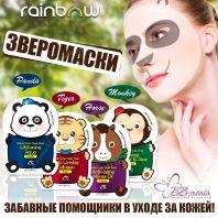 SOC Animal Cutie Mask Pack [Rainbow]