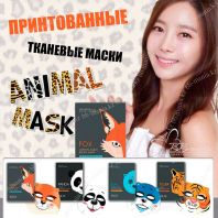 Xilix Dermal Animal Mask