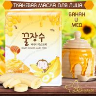 Honey Banana Mask Pack [Secret Key]