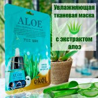 Aloe Ultra Hydrating Essence Mask [Ekel]
