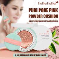 Puri Pore Pink Powder Cushion [Holika Holika]