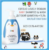Lovely Penguin Baby Shampoo & Wash [Esfolio]