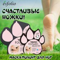 Foot & Heel Peeling Mask [Esfolio]