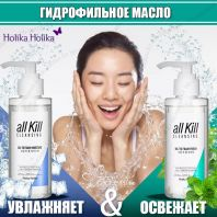 All Kill Oil To Foam [Holika Holika]