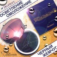 Black Pearl Therapy Cream [Deoproce]