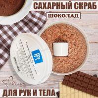 Rio Profi Сахарный скраб для рук и тела шоколад