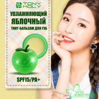 Green Apple Lip Balm [TonyMoly]